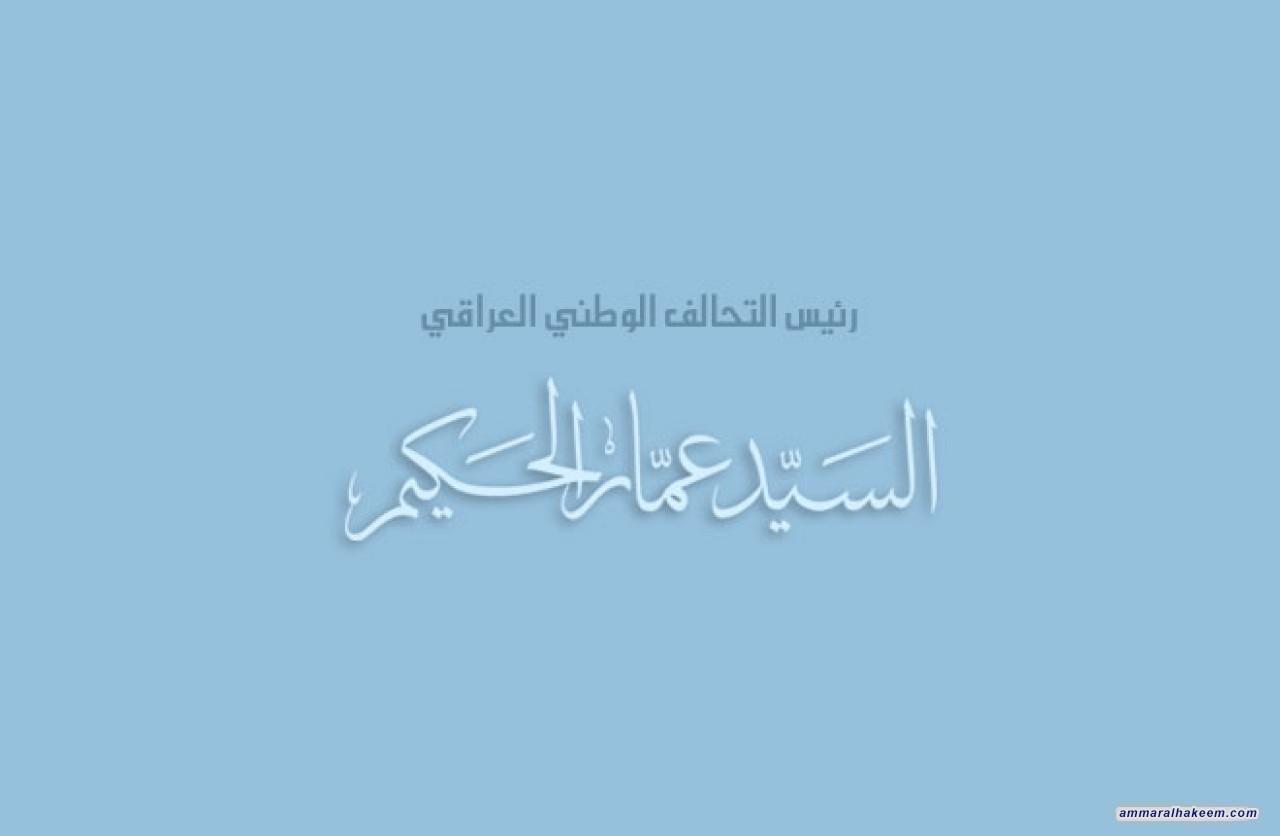 السيد عمار الحكيم : يدعو لتحكيم المهنية والموضوعية والابتعاد عن الشخصية والحزبية في ممارسة المهام الرقابية لمجلس النواب
